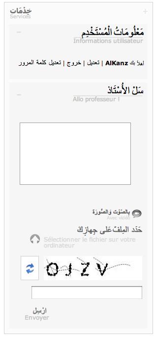 Aljazeera colonne 2