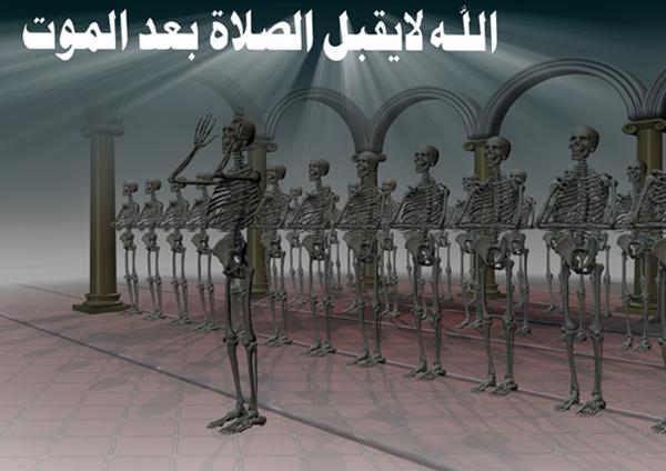 jabir  squelette qui prie 2