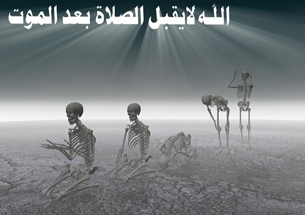 jabir  squelette qui prie