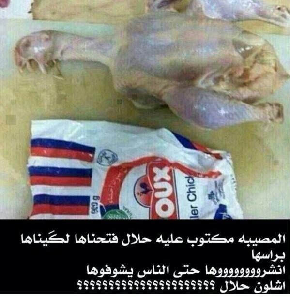 poulet doux halal