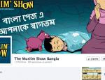 Muslimshow bangladesh