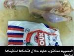 poulet-doux-halal