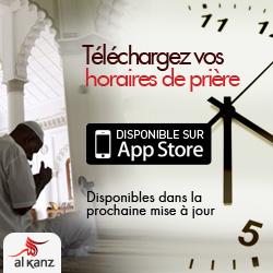Banniere_250_250--IOS-Al-Kanz