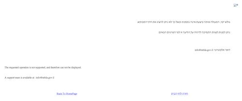 erreur ambassade israel recrutement juifs francais