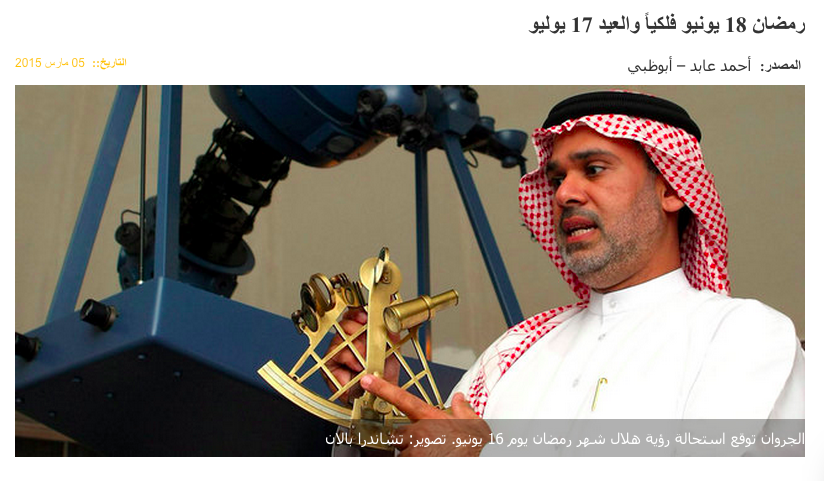Ibrahim Al Jarwan ramadan
