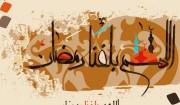 ramadan mubarak calendrier
