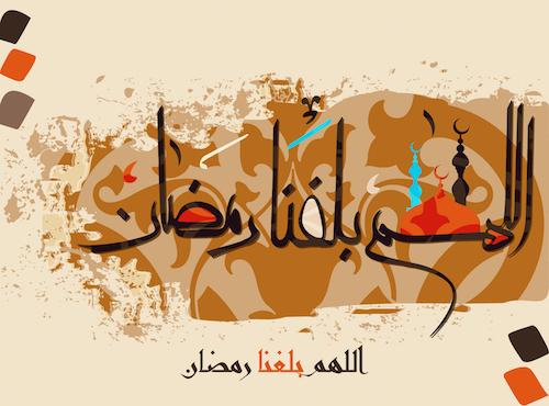 the iftar ramadan