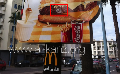 mcdo maroc casablanca halal