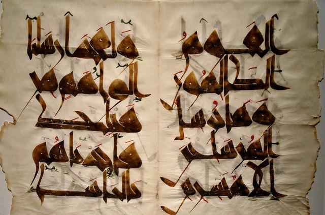 Coran Quran parchemin 13e siecle