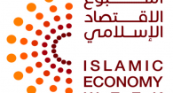 islamic economy week Dubai 2018