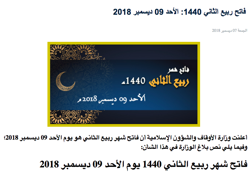 1er rabi ath-thani 1440 Maroc