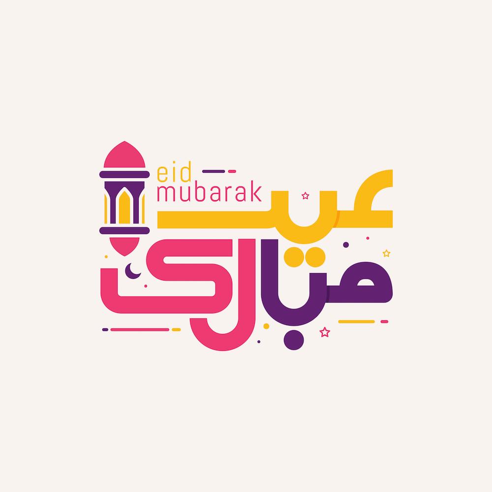 aïd al fitr eid mubarak